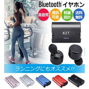 Bluetooth4.2 イヤホン ワイヤレス iPhone Android アイフォン アンドロイド スマホ 完全左右独立 無線 通話 マイク 音楽 X2T イヤフォン|shops-of-the-town