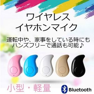 Bluetooth ワイヤレス イヤホン  ブルートゥース イヤホン iPhone7 8 plus android ヘッドセット 軽量 片耳 ハンズフリー 通話可能|shops-of-the-town