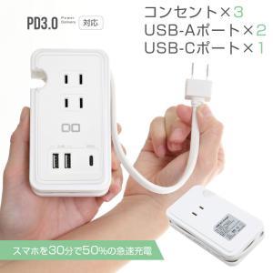 電源タップ USB-C USB コンセント ハブ ACアダプター 急速充電器 PD3.0 3ポート スマホ充電器 ケーブル収納 M1 MacbookAir 30W iPhone アイフォン iPhone12|shops-of-the-town
