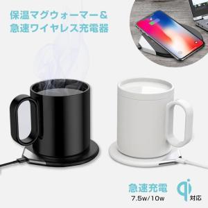 CIO マグウォーマー マグカップ ウォーマー コップ 保温 セラミック加工 qi 充電 10W 7...