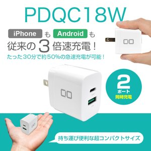 USB 充電器 PD3.0 QC3.0 2ポート 急速充電 ACアダプタ コンセント PSE認証済 折りたたみ式プラグ iPhone/iPad/Galaxy Note10/Xperia/Android
