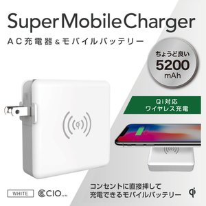 モバイルバッテリー コンセント付 SuperMobileCharger Lite qi ワイヤレス充電 2ポート 5200mAh 軽量 iPhone USB ACアダプタ 充電器 iPad|shops-of-the-town
