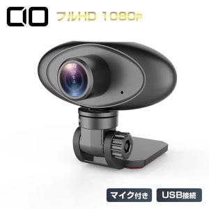 webカメラ 1080P 800万画素 マイク内蔵 ヘッドセット ウェブカメラ Skype Zoom LINE テレワーク リモートワーク 在宅 オンライン飲み会|shops-of-the-town
