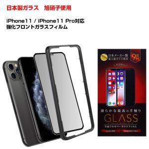 ガイド枠付き iPhone 11 / 11 Pro / 11 Pro Max フィルム 全面保護フィルム 3D 強化ガラス 最高級指紋防止脂 全面フルカバーiPhone 11iPhone 11|shops-of-the-town