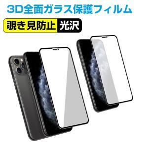 ガイド枠付き iPhone 11 / 11 Pro / 11 Pro Max フィルム 全面保護フィルム 3D 強化ガラス 最高級指紋防止脂 全面フルカバーiPhone 11ProMax覗き見防止|shops-of-the-town