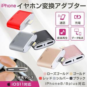 iPhoneX/8/7 イヤホン 充電変換アダプタ  Lig...