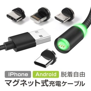 マグネットケーブル iPhone QC3.0 急速充電 3A Lightning Type-C MicroUSB cタイプ アイフォン Xperia Galaxy Huawei iPad エクスペリア|shops-of-the-town