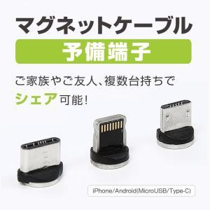 マグネットケーブル専用端子  iphone galaxy xperia対応 Lightning ケーブル Micro USB ケーブル Type-C USB ケーブル 端子のみ|shops-of-the-town