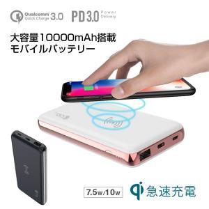 モバイルバッテリー iPhone USB PD Galaxy QC3.0 Qi ワイヤレス充電 10...