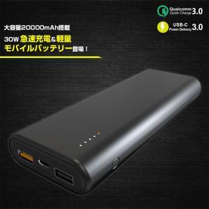 モバイルバッテリー 大容量20000mAh 急速充電 PD3.0 30W QC3.0 軽量|shops-of-the-town