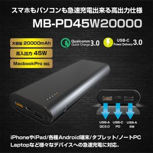 モバイルバッテリー 大容量 20000mAh 急速充電 PD3.0 45W QC3.0 軽量 Macobook Pro SurfaceGo iPhone iPad Pro|shops-of-the-town