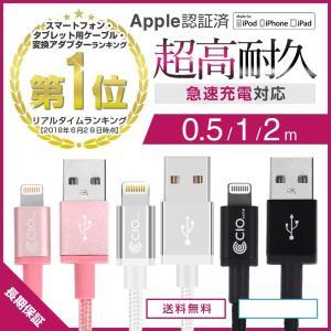 iPhone 充電器 ケーブルの特長  ◆Apple認証正規品なのでリスク回避 MFiケーブル(Li...