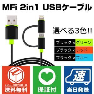 MFI認証ケーブル iPhoneもandroidも使える2in1 Apple認証LightningとmicroUSB 両対応 一体型ケーブル|shops-of-the-town