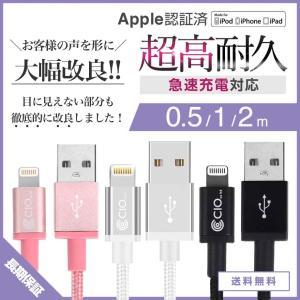 iPhone 充電器 ケーブル 純正品 ライトニングケーブル MFI Apple 認証品 Lightning iPhone ios iphone11 アイフォン 耐久 丈夫|shops-of-the-town