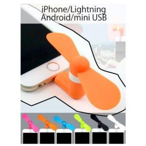 スマートフォン 扇風機 スマホ ミニ ファン ポータブル 携帯 Iphone Android用 li...