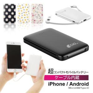 モバイルバッテリー ケーブル内蔵 Type-C iPhone 軽量 薄型 コンパクト PSE認証 5000mAh タイプC Lightning MicroUSB Xperia アイフォン Galaxy かわいいの画像