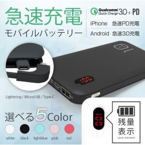 モバイルバッテリー 大容量 20000mAh ケーブル内蔵 iPhone Type-C 急速充電 iPhone QualComm QuickCharge3.0 PD充電 タイプc コード内蔵 2.4A|shops-of-the-town