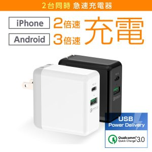 USB充電器 急速PD充電 QuickCharge3.0 iPhone Galaxy Xperia iPad Macbook対応 ACアダプタ 36W|shops-of-the-town