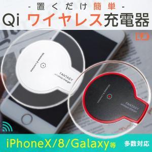 ワイヤレス充電器 iPhoneX/8/plus Qi 無線充...