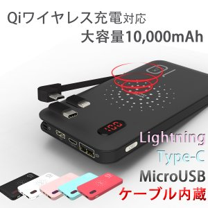 Qi ワイヤレス充電器 モバイルバッテリー 大容量 10000mAh ケーブル内蔵 Type-C iPhone MicroUSB 軽量 薄型 同時充電 残量表示 iPhone8 plus Galaxy|shops-of-the-town
