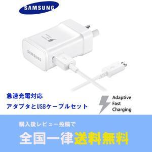 Samsung サムスン 純正 急速充電器 EP-TA20JW USBケーブルセット Fast Charger galaxy S7 S7 edge対応 高速充電 Xperiaなどの他機種も対応|shops-of-the-town