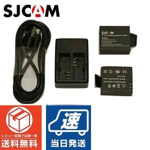 ◆商品詳細 SJCAM リチウムイオンバッテリー SJCAM正規品 バッテリー2個+デュアル充電器セ...