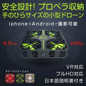 ドローン 小型 カメラ付き SMAO VR飛行も可能 2Kカ...
