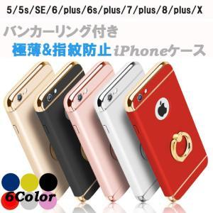iPhoneX スマホケース リング付き アイフォンX/8/plus/7/plus/6s/6/plus/SE/5s/5 Galaxy S8/plus/note8 落下防止 リングホルダー 軽量 極薄 バンカーリング