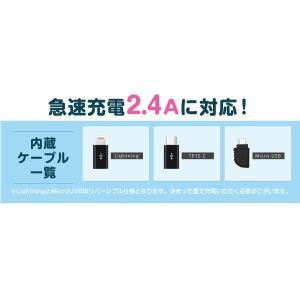モバイルバッテリー ケーブル内蔵 Type-C...の詳細画像4