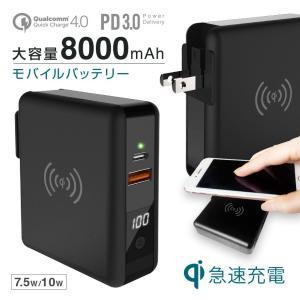 モバイルバッテリー 急速充電 Qi ワイヤレス ACアダプタ一体型 コンセント 大容量 コンパクト ...