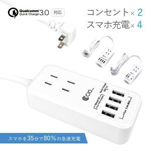 コンセント タップ USB 1m スマホ 電源アダプタ QC3.0 ハイブリッド 電源タップ 急速充...
