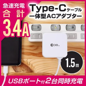 USB Type-C ケーブル 急速充電 3.4A USBコンセプト 電源タップ 一体型 ACアダプター 2台同時充電 ニンテンドースイッチ Android Galaxy Xperia Huawei|shops-of-the-town