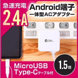 USB Type-C MicroUSB 2in1 ケーブル 急速充電 2.4A USBコンセプト 電源タップ 一体型 ACアダプター ニンテンドースイッチ Android Galaxy Xperia Huawei|shops-of-the-town