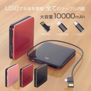 モバイルバッテリー ケーブル内蔵 Type-C Lightning MicroUSB USB-A内蔵 自己蓄電 USB タイプC iPhone Xperia Galaxy アイフォン エクスペリア かわいい|shops-of-the-town