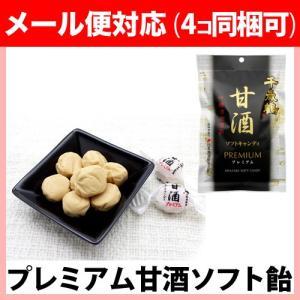 甘酒ソフトキャンディ プレミアム 期間限定販売 ロマンス製菓