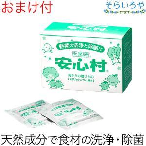 安心村 3g×30包食材の洗浄と除菌 shopsorairo