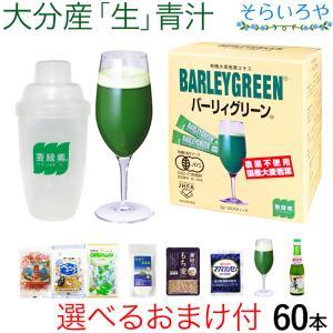 バーリィグリーン 60本入 大麦若葉の生青汁 大分産|shopsorairo