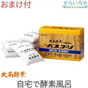 大高酵素 バスコーソ 100g×6袋 入浴剤 医薬部外品|shopsorairo