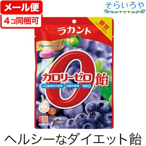 ラカント カロリーゼロ飴 ブルーベリー味 60g サラヤ|shopsorairo