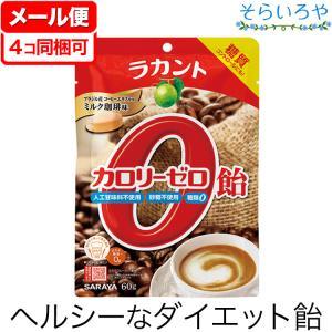 ラカント カロリーゼロ飴 ミルク珈琲味 60g サラヤ|shopsorairo