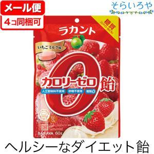 ラカント カロリーゼロ飴 いちごミルク味 60g サラヤ|shopsorairo