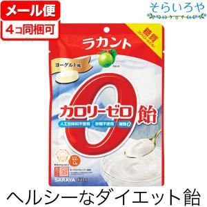 ラカント カロリーゼロ飴 ヨーグルト味 60g サラヤ株式会社|shopsorairo