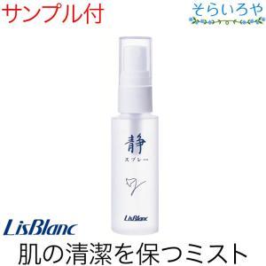 リスブラン 静スプレー (しずか) 50ml フェイス&ボディ用化粧水 リスブラン化粧品|shopsorairo