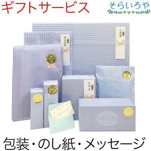 ギフト包装サービス(簡易ラッピング・のし紙・メッセージカード)※メール便不可 shopsorairo