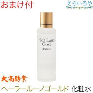 大高酵素化粧品 ヘーラールーノゴールド スキンローション 1...