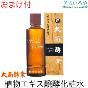 大高酵素 ヘーラールーノ 120ml 発酵熟成2年の化粧水 スキンケア|shopsorairo