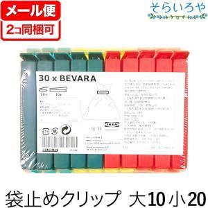 IKEAイケア袋止めクリップ30個入り(BEVARA) shopsorairo