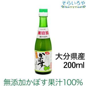 無添加かぼす果汁 100% 200ml 大分特産|shopsorairo