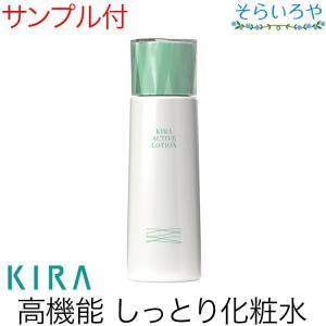 綺羅化粧品 アクティブローション 150ml 化粧水 KIRA キラ化粧品|shopsorairo