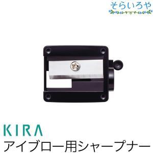 綺羅化粧品 ペンシルシャープナー (キラアイブロー用)|shopsorairo